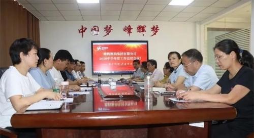【峰辉钢构集团】总结过去展望未来,2020年半年度工作总结会议如期召开!