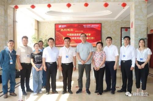 【峰辉钢构集团】中国钢结构制造资质特级评审专家一行来我司进行评审工作!