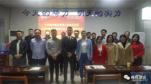 【峰辉钢构集团】我司对中层干部进行企业管理提升培训!