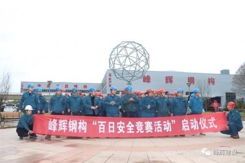 【峰辉钢构集团】我司百日安全竞赛活动举行启动仪式!