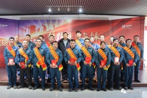 【峰辉钢构集团】我司召开2020年度先进员工表彰大会!