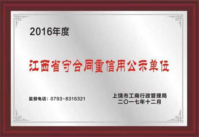 江西省守合同重信用公示单位