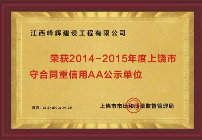 上饶市守合同重信用AA公示单位