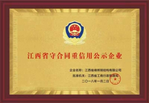 上饶省守合同重信用公示企业