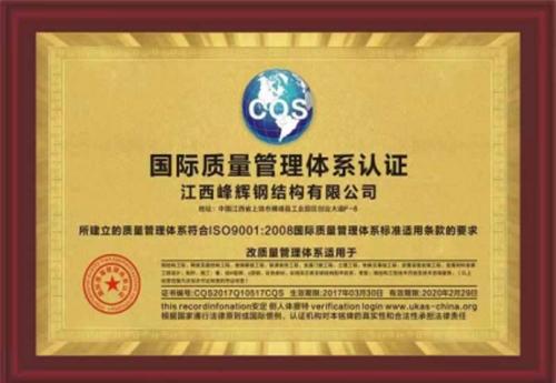 上饶国际质量管理体系认证